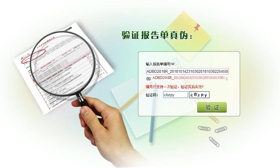 中国知网论文查重报告单验证方法