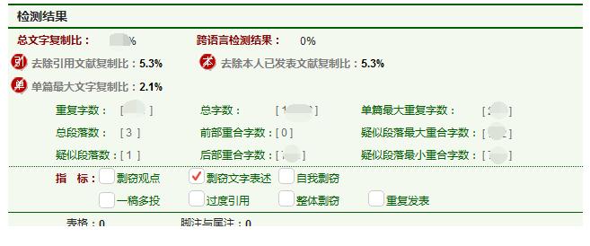 在中国知网论文查重系统里为什么引用和参考文献都标红了?
